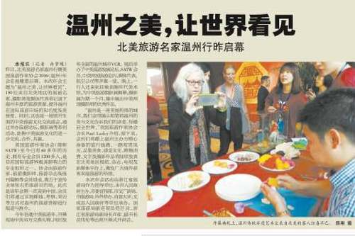 CHINA-WENZHOU-Carole+Chloe in newspaper-2016